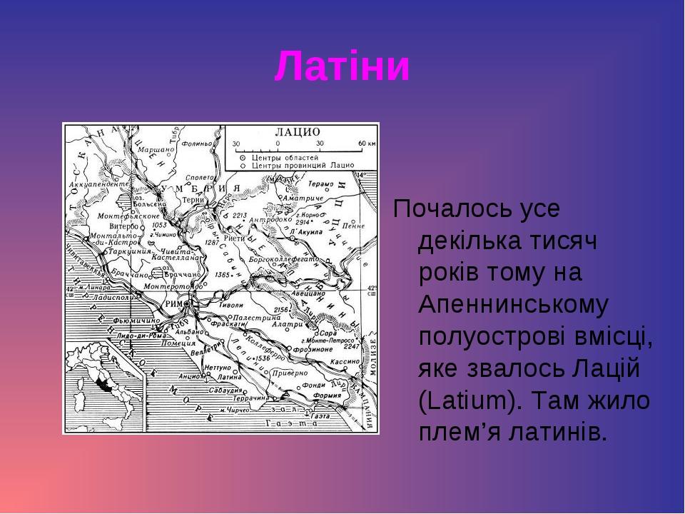 Латіни Почалось усе декілька тисяч років тому на Апеннинському полуострові вм...