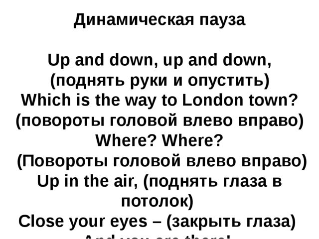 Динамическаяпауза Up and down, up and down, (поднятьрукииопустить) Which...