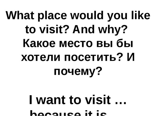 What place would you like to visit? And why? Какое место вы бы хотели посетит...