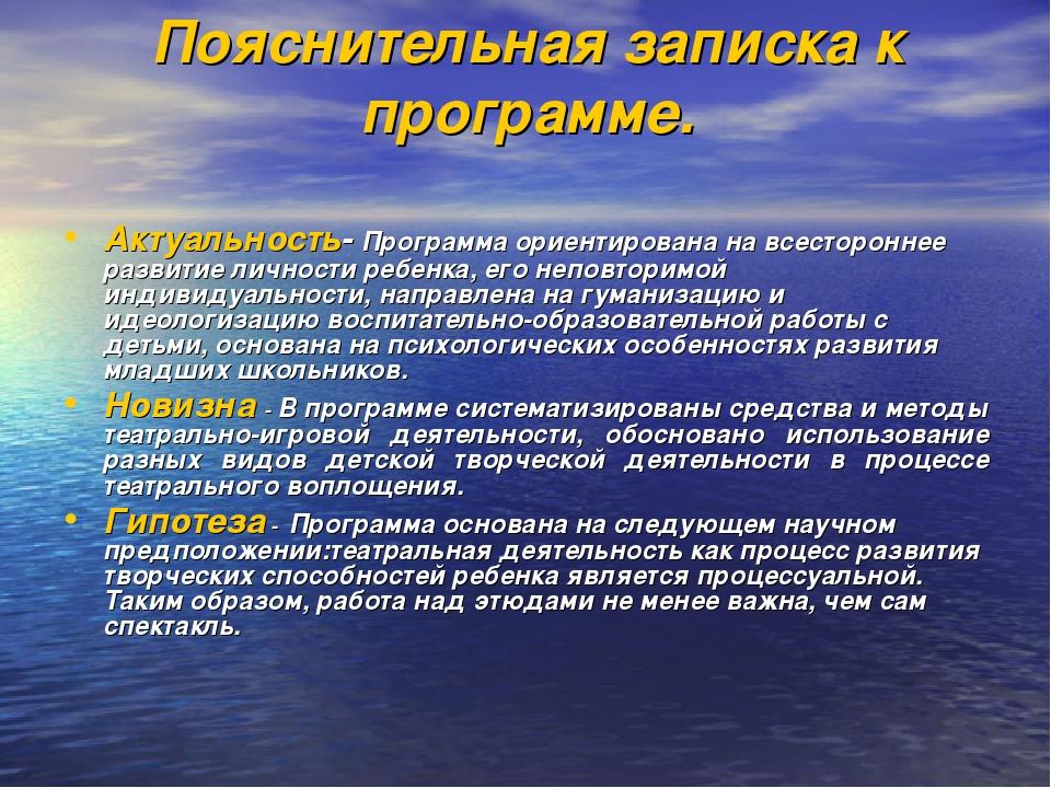 Пояснительная записка к программе. Актуальность- Программа ориентирована на в...