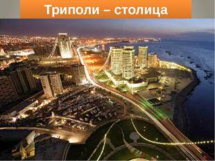 Триполи – столица Ливии