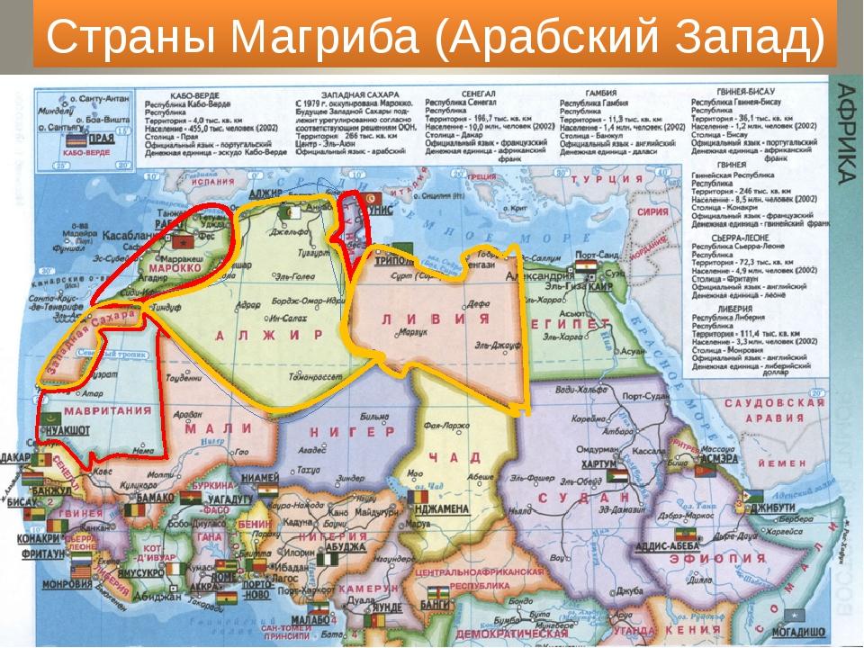 Страны Магриба (Арабский Запад)