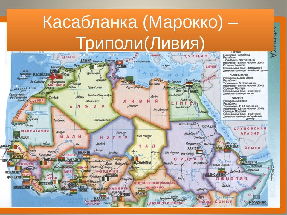 Касабланка (Марокко) – Триполи(Ливия)