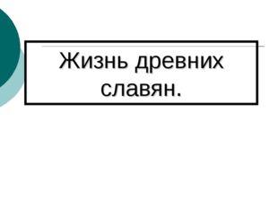 Жизнь древних славян.
