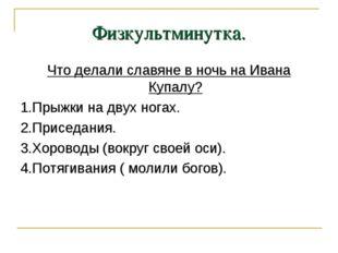 Физкультминутка. Что делали славяне в ночь на Ивана Купалу? 1.Прыжки на двух