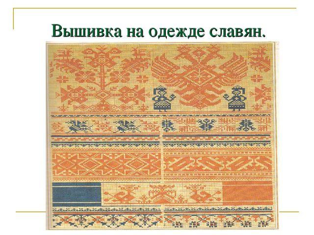 Вышивка на одежде славян.