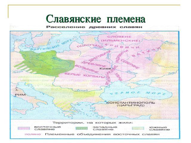 Славянские племена