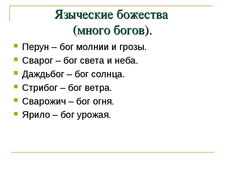 Языческие божества (много богов). Перун – бог молнии и грозы. Сварог – бог св...