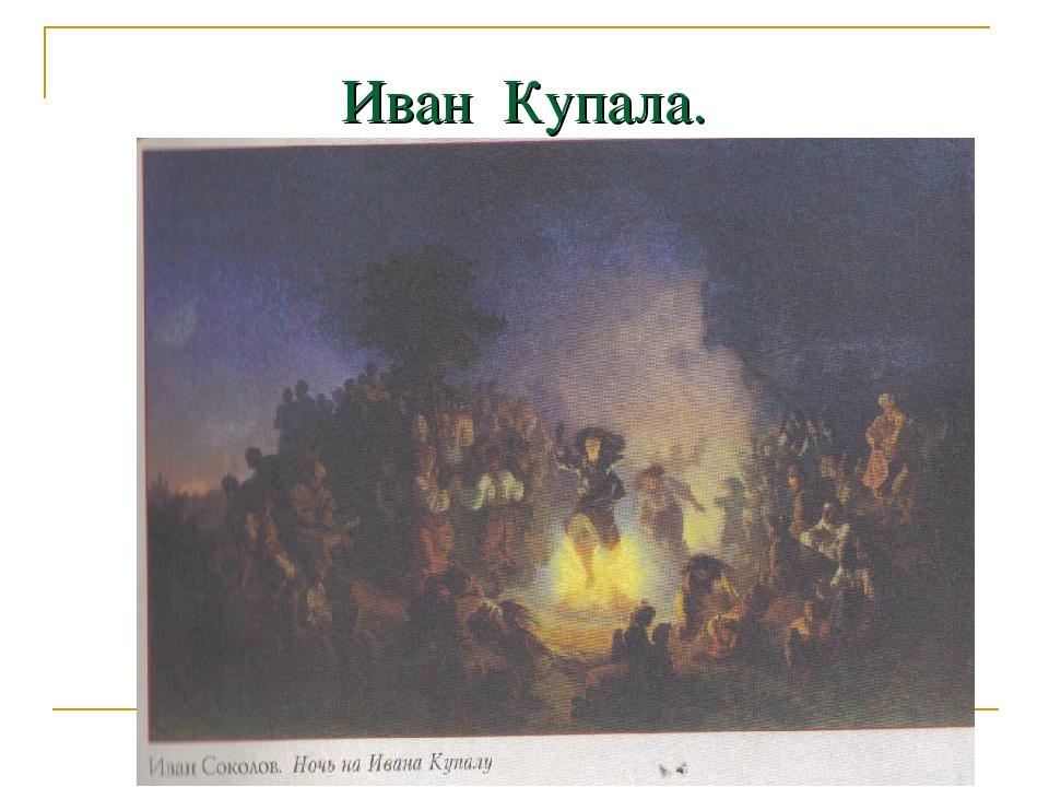 Иван Купала.