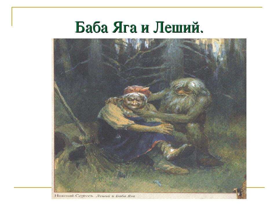 Баба Яга и Леший.