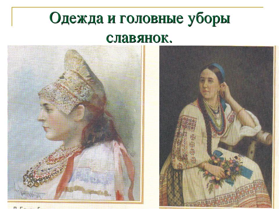 Одежда и головные уборы славянок.