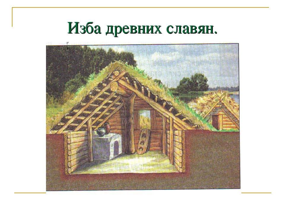 Изба древних славян.