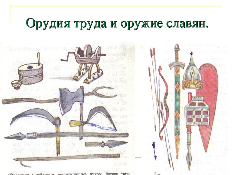 Орудия труда и оружие славян.