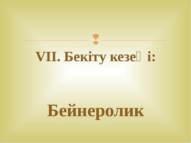VII. Бекіту кезеңі: Бейнеролик 