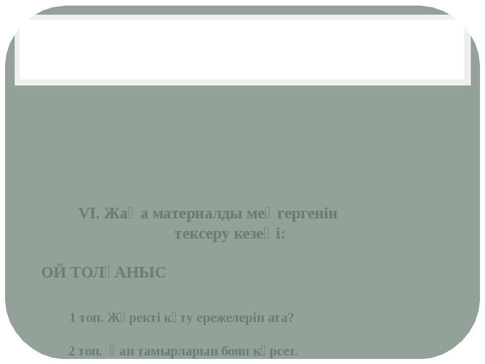 VI. Жаңа материалды меңгергенін тексеру кезеңі: ОЙ ТОЛҒАНЫС  1 топ. Жүректі...