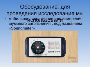Оборудование: для проведения исследования мы использовали мобильное приложени
