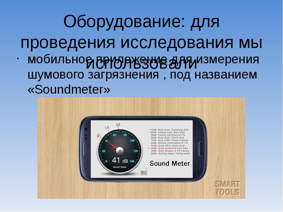 Оборудование: для проведения исследования мы использовали мобильное приложени...