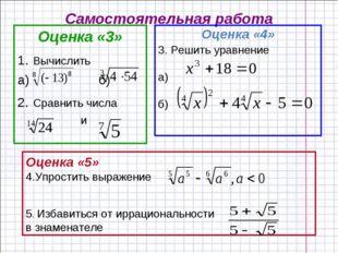 Самостоятельная работа Оценка «3» 1. Вычислить а) б) 2. Сравнить числа и Оцен
