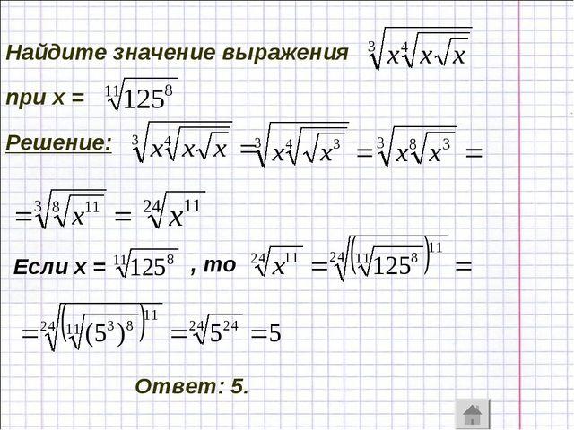Найдите значение выражения при х = Решение: Если х = , то Ответ: 5.