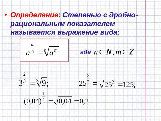 Определение: Степенью с дробно-рациональным показателем называется выражение...