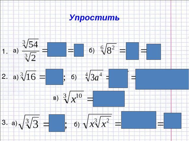 Упростить 1. а) б) 2. а) б) в) 3. а) б)