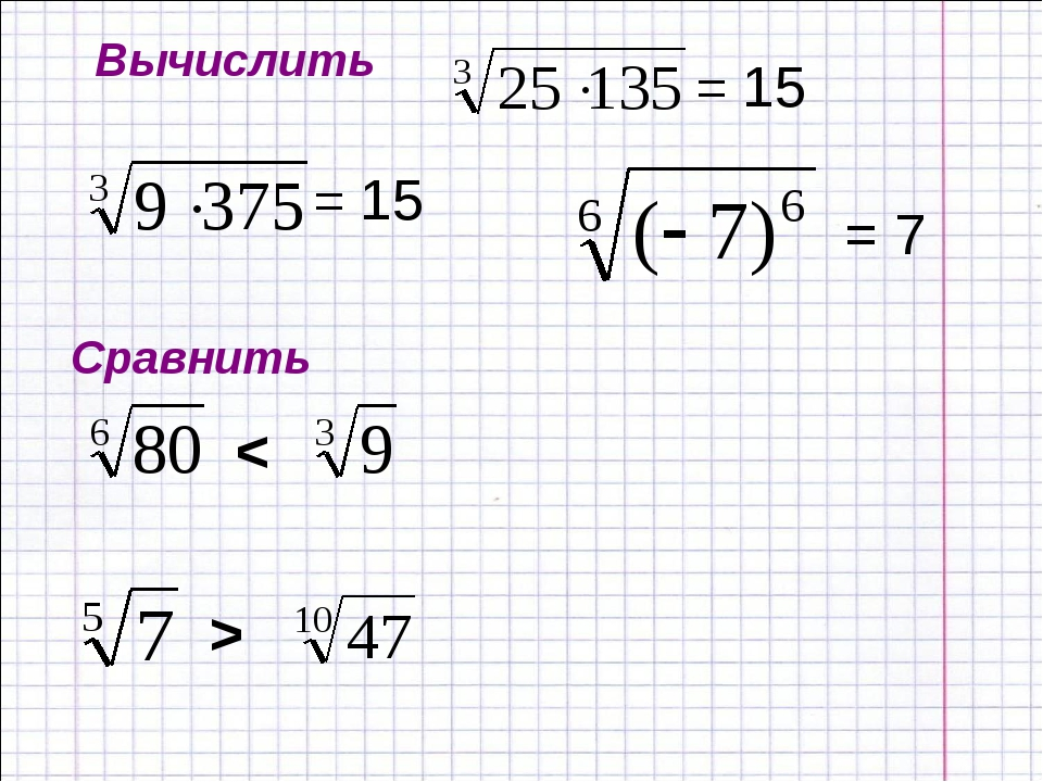 Вычислить Сравнить = 15 = 15 = 7 < >