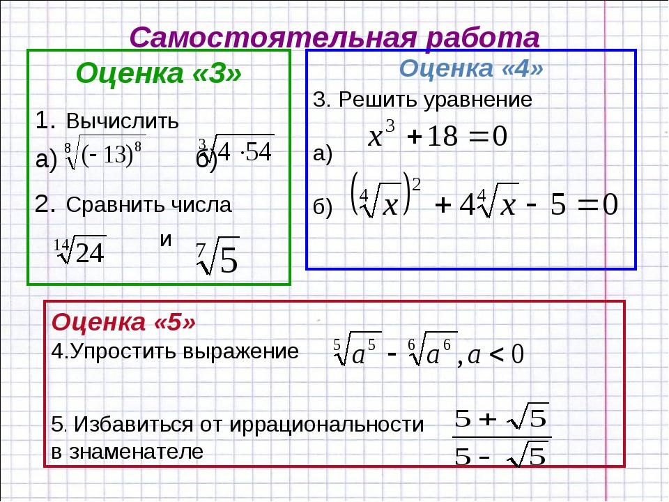 Самостоятельная работа Оценка «3» 1. Вычислить а) б) 2. Сравнить числа и Оцен...