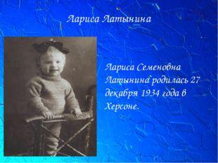 Лариса Латынина Лариса Семеновна Латынина родилась 27 декабря 1934 года в Хер