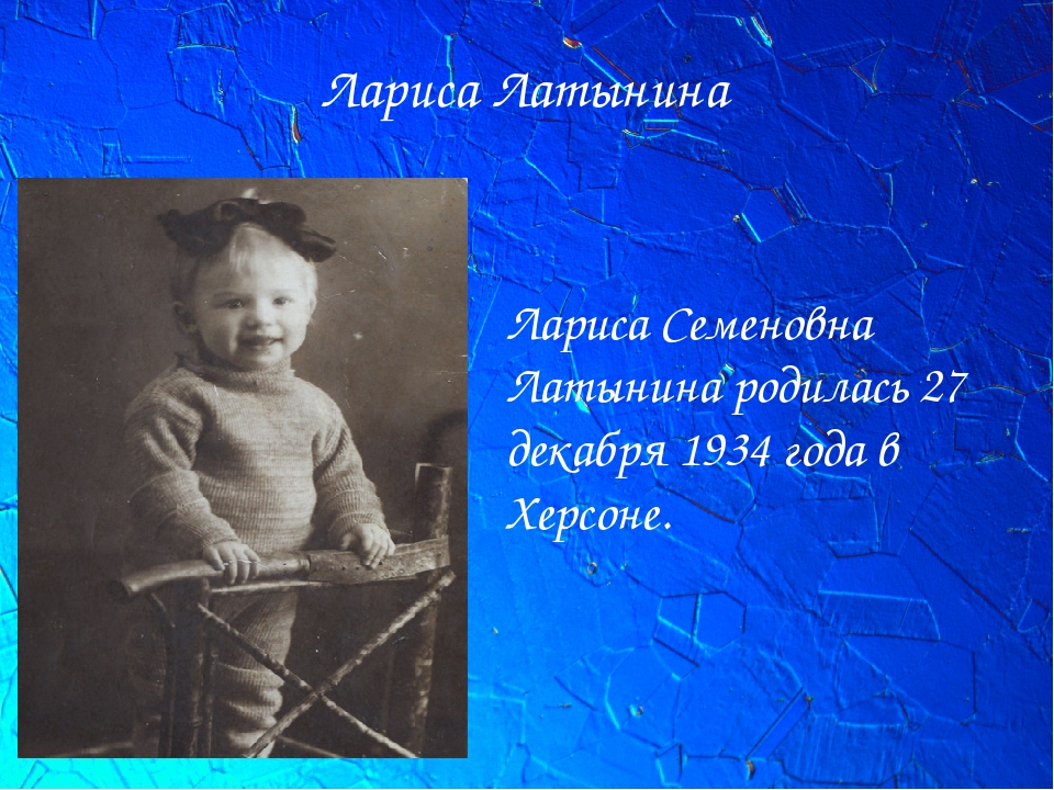 Лариса Латынина Лариса Семеновна Латынина родилась 27 декабря 1934 года в Хер...