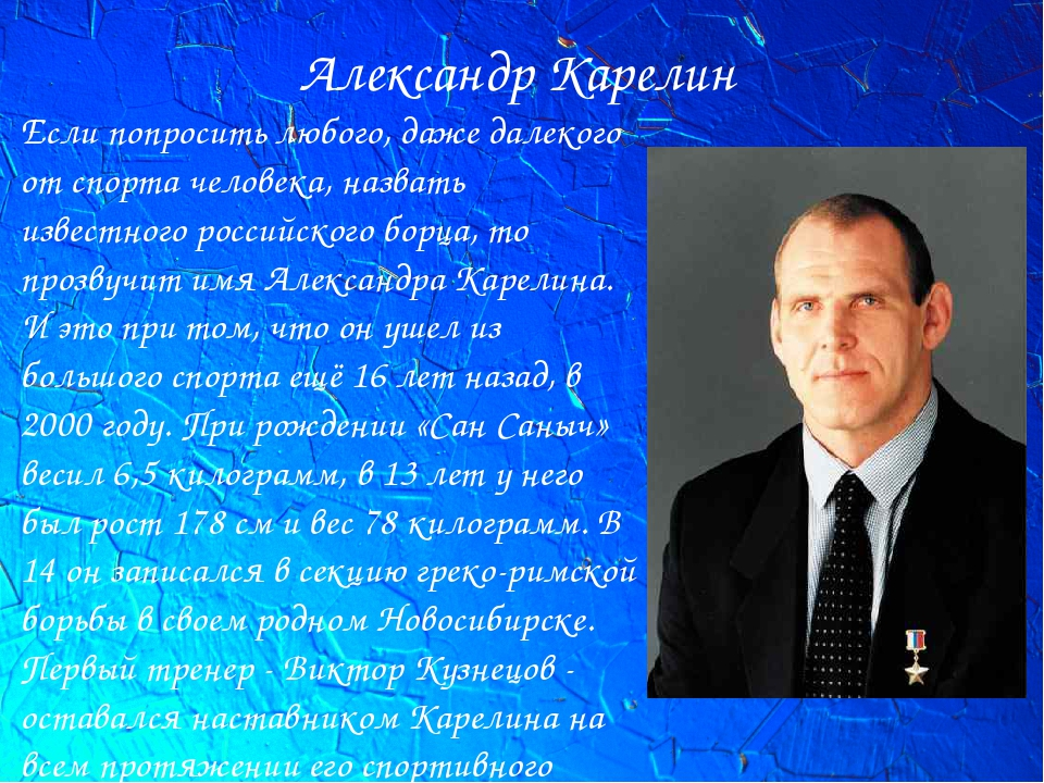 Александр Карелин Если попросить любого, даже далекого от спорта человека, на...