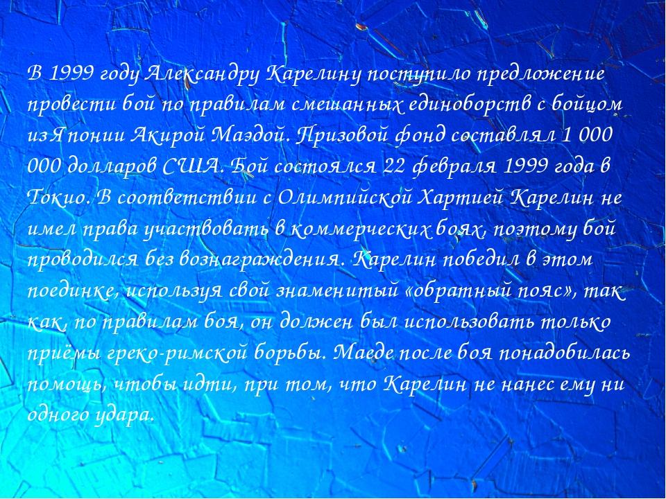 В 1999 году Александру Карелину поступило предложение провести бой по правила...