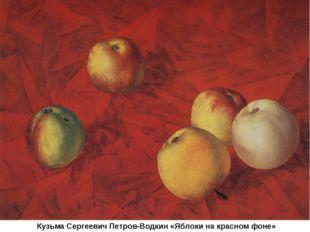 Кузьма Сергеевич Петров-Водкин «Яблоки на красном фоне»