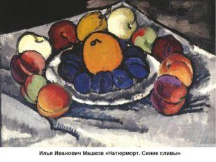 Илья Иванович Машков «Натюрморт. Синие сливы»