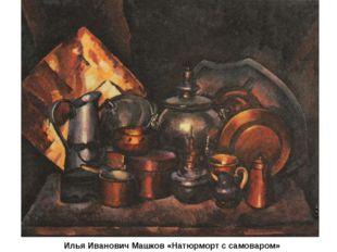 Илья Иванович Машков «Натюрморт с самоваром»