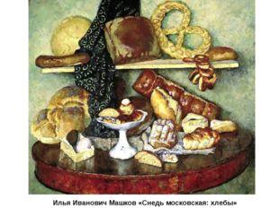 Илья Иванович Машков «Снедь московская: хлебы»