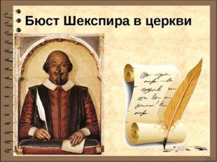 Бюст Шекспира в церкви