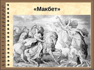 «Макбет»