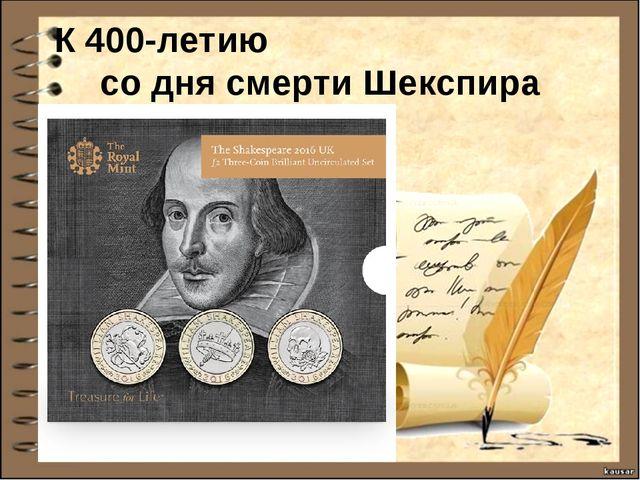 К 400-летию со дня смерти Шекспира