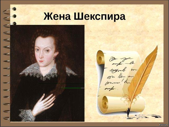 Жена Шекспира