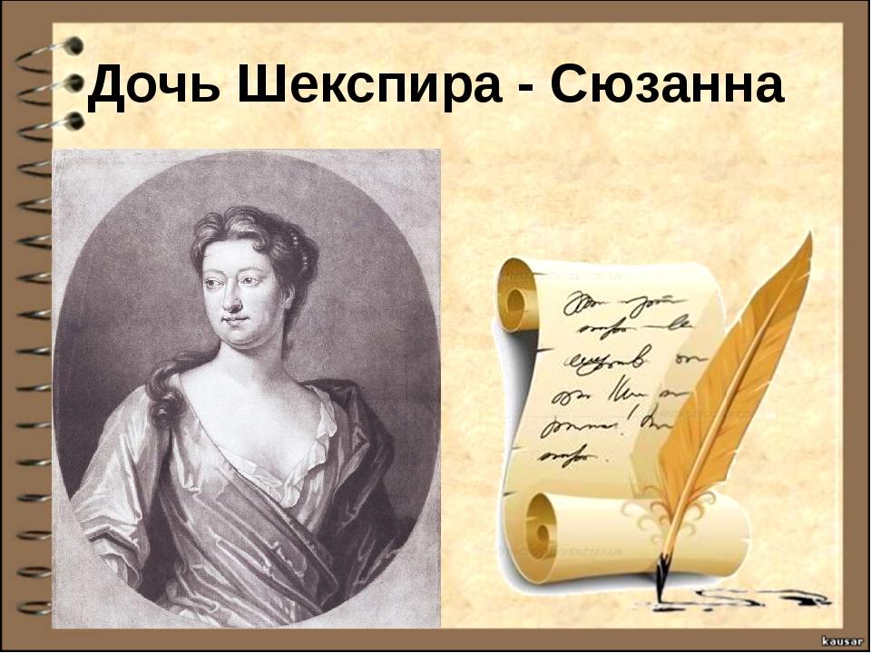 Дочь Шекспира - Сюзанна