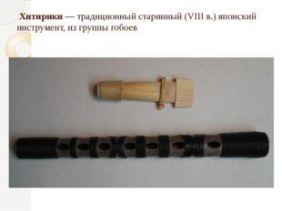 Хитирики — традиционный старинный (VIII в.) японский инструмент, из группы г