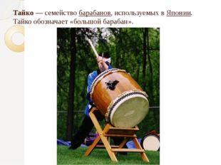 Тайко — семейство барабанов, используемых в Японии. Тайко обозначает «большой