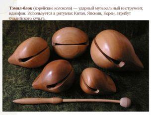 Тэмпл-блок (корейские колокола) — ударный музыкальный инструмент, идиофон. Ис