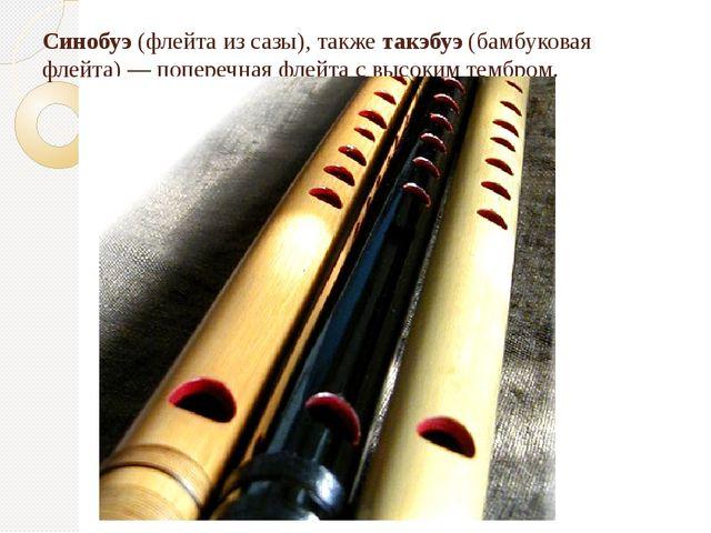 Синобуэ (флейта из сазы), также такэбуэ (бамбуковая флейта) — поперечная флей...