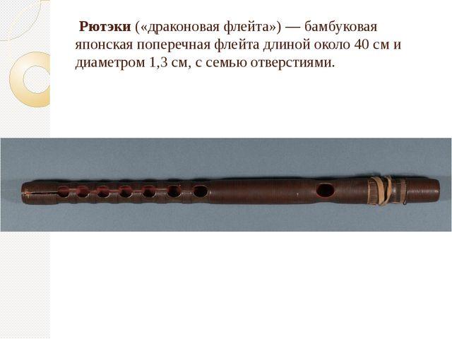 Рютэки («драконовая флейта») — бамбуковая японская поперечная флейта длиной...