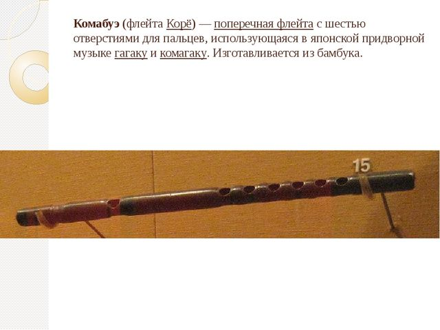Комабуэ (флейта Корё) — поперечная флейта с шестью отверстиями для пальцев, и...