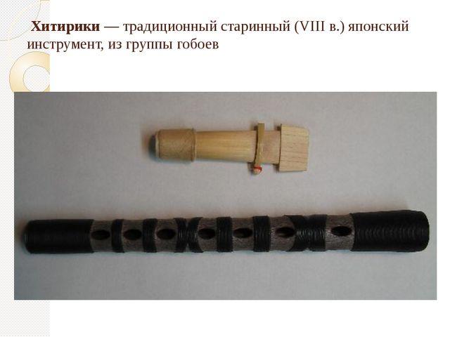 Хитирики — традиционный старинный (VIII в.) японский инструмент, из группы г...