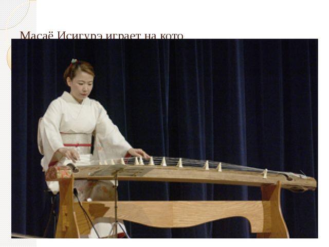 Масаё Исигурэ играет на кото