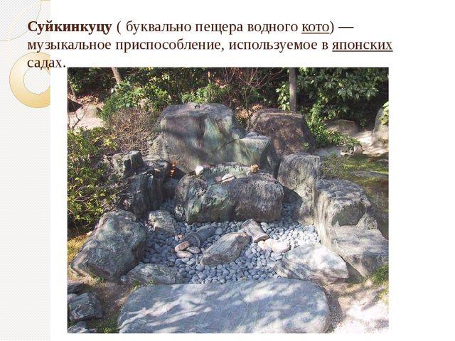 Суйкинкуцу ( буквально пещера водного кото) — музыкальное приспособление, исп...