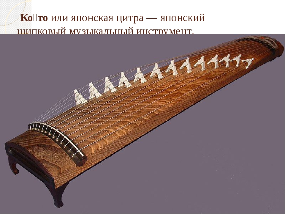 Ко́то или японская цитра — японский щипковый музыкальный инструмент.